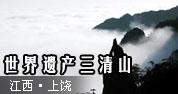 世界遗产三清山