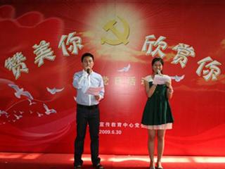 中国人口宣教中心党日活动
