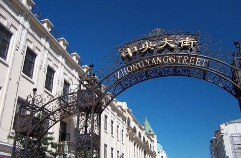 哈尔滨 中央大街图片 45208 489x321