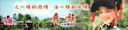中国少数民族 彝族