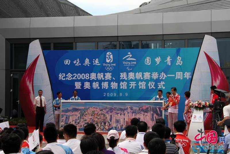 奥帆博物馆门前举行,在志愿者的2007青岛国际帆船赛开幕式主题歌《山
