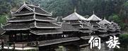 中国少数民族 侗族
