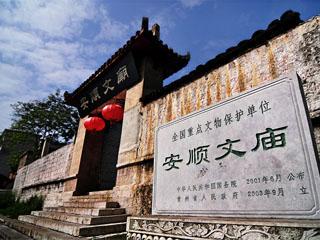 图片中国:安顺文庙