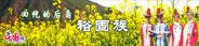 中国少数民族 裕固族
