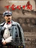 国庆献礼片:《可爱的中国》