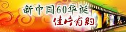 新中国60华诞佳片有约