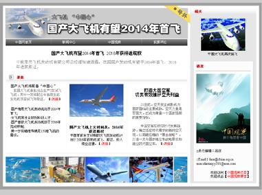 中国首款自主研制的大飞机发动机计划于2016年前完成