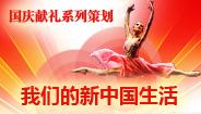 我们的新中国生活系列策划