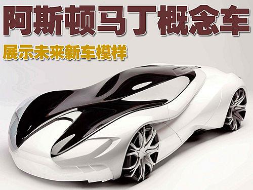 阿斯顿马丁概念车展示新车模样高清图片