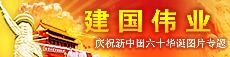 建国伟业——庆祝新中国六十华诞图片专题