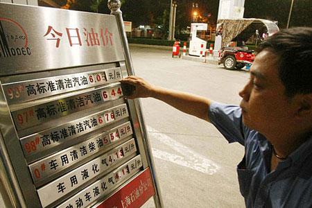 发改委通知:提高成品油价格