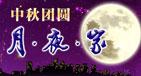 中秋节 团圆月·夜·家