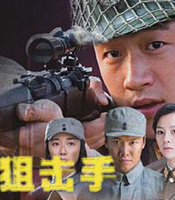 狙击电视剧优酷网_电视剧 1-25集全集高清DVD在线观看 下载_中国网