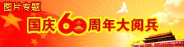 国庆60周年大阅兵[图片专题]