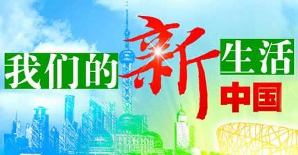 新中国生活
