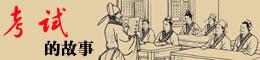 中国小百科 考试的故事