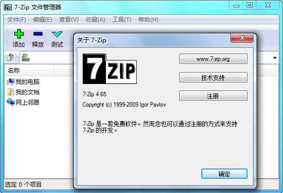 体中文版能够在Windows 7 RC上安装成功.-四款压缩软件Windows