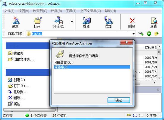 四款压缩软件Windows7兼容测试