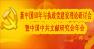 半月谭(13):新中国60年与执政党建设理论研讨会