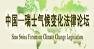 中國——瑞士氣候變化法律論壇