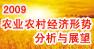 半月譚(15):2009/10農村經濟形勢分析與展望會