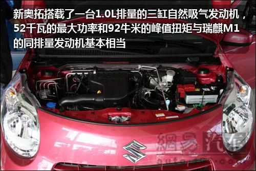 新奥拓发动机-6款6万以内主流1.0车型推荐高清图片
