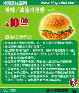 : 2009-12-22 责任编辑: 子不语  香辣/劲脆鸡腿堡一个+香辣鸡翅二块图片
