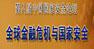 第十七期半月谭:第八届中国国家安全论坛——全球金融危机与国家安全