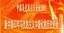 第十八期半月譚:中國馬克思主義論壇2009