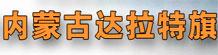 中国旅游网络媒体联盟走进内蒙古达拉特旗