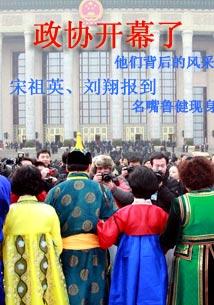 3月3日两会画刊——政协开幕了
