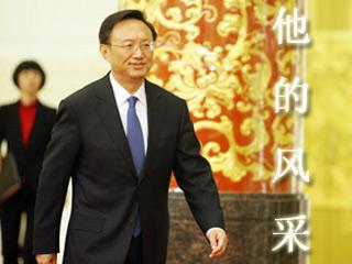外交部长杨洁篪风采(图片策划)