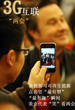 """3月10日""""两会""""画刊——3G互联""""两会"""""""