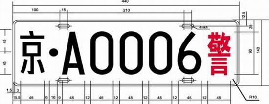 号牌与字符颜色、排列顺序及含义与警用汽车号牌相同.   .高清图片