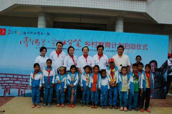 2010雪佛兰红粉笔乡村教育计划海南启动