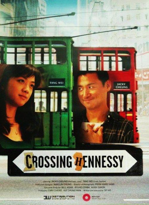 片名:月满轩尼诗   又名: 月满轩尼斯 / Crossing Hennessy...