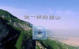 仙境赛江南 迷一样的山西绵山风景名胜区