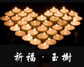 祈福·玉树——让逝去的生命在烛光中永生