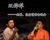 双铧犁——北塔、仕宏诗歌吟诵会在京举行