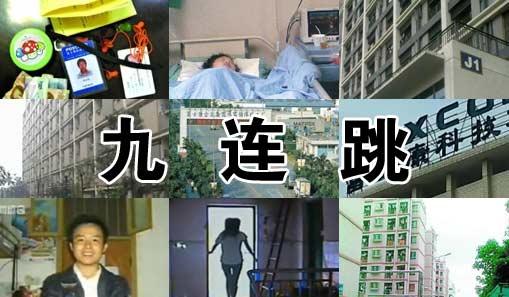 """盘点2010年富士康""""九连跳"""""""