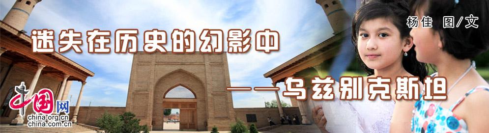 迷失在乌兹别克斯坦