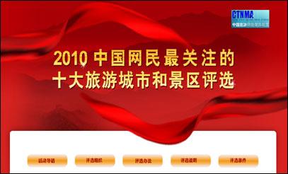 中国旅游网络媒体联盟城市和景区评选活动