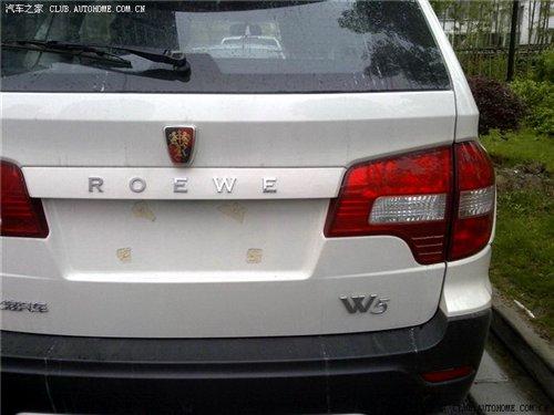 将推出4款车型 荣威SUV定名W5 年底上市高清图片