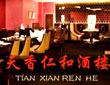 天香仁和酒楼