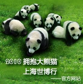 2010拥抱大熊猫上海世博行