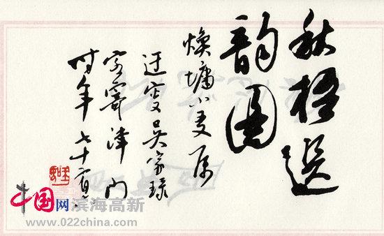 二胡独奏曲谱300首愿亲人养好伤-低吟浅唱见襟怀 天津著名诗词家王焕