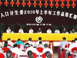 陕西省人口计生委2010年上半年工作汇报会