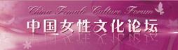 中国女性文化论坛