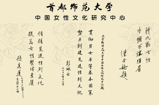 彭珮云、顾秀莲等领导为中国女性文化研究中心题词