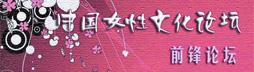 中国女性文化论坛前锋论坛